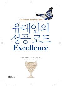 유대인의 성공 코드 Excellence