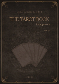 타로카드 입문서 THE TAROT BOOK: for Apprentice