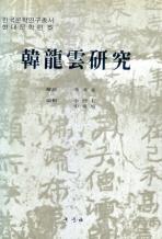 한용운연구(한국문학연구총서현대문학편 5) (수정본)/666(윗면에얼룩과낙서가있네요)