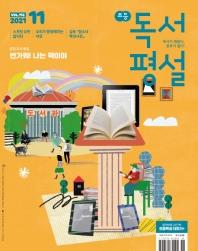초등독서평설 (2019년 11월호)