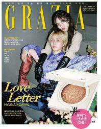 그라치아(GRAZIA)(2019년12월호)