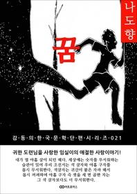 나도향 꿈: 감동의 한국문학단편시리즈 021
