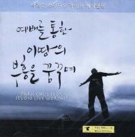 예배를 통한 이땅의 부흥을 꿈꾸며(2CD)