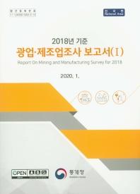 광업 제조업조사 보고서. 1(2016)(전국편)