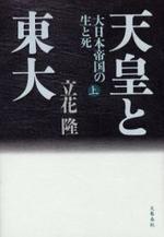 天皇と東大 上 大日本帝國の生と死