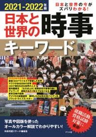 日本と世界の時事キ-ワ-ド 日本と世界の今がズバリわかる! 2021-2022年版