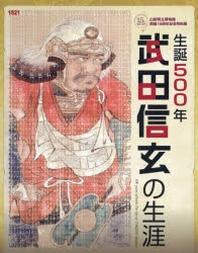 生誕500年武田信玄の生涯 山梨縣立博物館開館15周年記念特別展