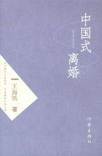 중국식 이혼 中國式離婚