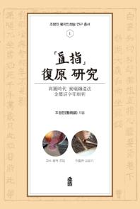 직지 복원 연구(조형진 활자인쇄술 연구 총서 1)