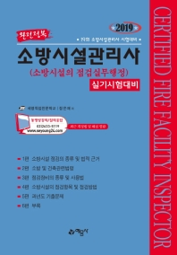 소방시설관리사(소방시설의 점검실무행정) 실기(2019)(완전정복)