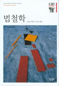 법철학(한길그레이트북스 96)(양장본 HardCover)
