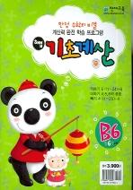 기초계산 B6(6세)(해법)(2007)