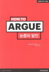 How to? 논증의 달인