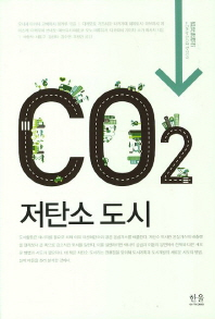 CO2 저탄소 도시(양장본 HardCover)