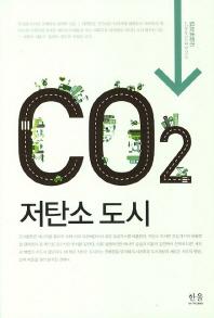 CO2 저탄소 도시(양장본 HardCover)