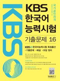 KBS 한국어 능력시험 기출문제. 16