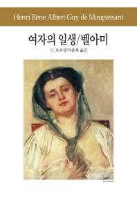여자의 일생 / 벨 아미
