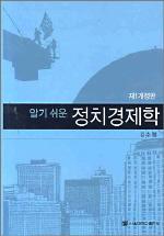 정치경제학(알기 쉬운)(개정판)