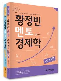 황정빈 멘토 경제학 미시+거시편 세트(전2권)