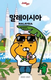 저스트고 말레이시아(2020-2021)