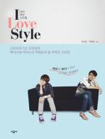 I LOVE STYLE(아이 러브 스타일)