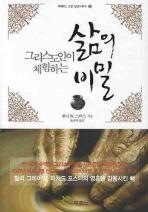 삶의 비밀(그리스도인이 체험하는)(두란노 고전 영성 시리즈 1)