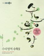 수학 2(2011)