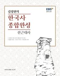김정현의 한국사 종합완성: 전근대편(EBS 강의노트)