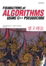 알고리즘(3판)(FOUNDATION OF ALGORITHMS USING C++ PSEUDOCODE)(3판)