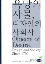 욕망의 사물 디자인의 사회사