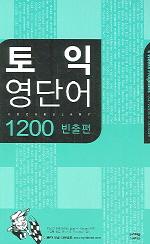 토익 영단어 1200(빈출편)