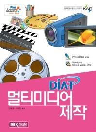 DIAT 멀티미디어 제작(License Plus)