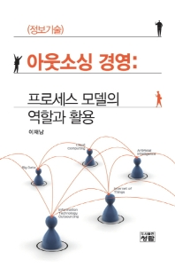 아웃소싱 경영: 프로세스 모델의 역할과 활용(정보기술)