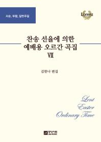 찬송 선율에 의한 예배용 오르간 곡집. 7(스프링)