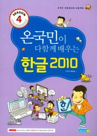 한글 2010(온 국민이 다함께 배우는)