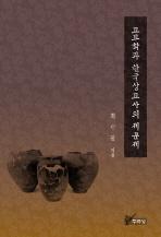 고고학과 한국상고사의 제문제