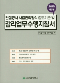 건설공사 사업관리방식 검토기준 및 감리업무수행지침서(2019)(개정판)