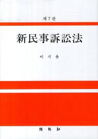신민사소송법(개정판 7판)(양장본 HardCover)