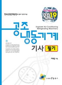 공조냉동기계기사 필기(2019)(한국산업인력공단의 출제 기준에 따른)