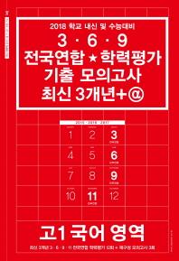 고등 국어 영역 고1 369 전국연합 학력평가 모의고사 최신 3개년+@(2018)(8절)