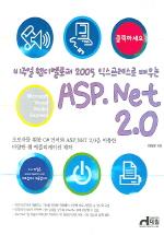 ASP.NET 2.0(비주얼 웹디벨로퍼 2005 익스프레스로 배우는)