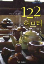 122가지 허브티(커피보다 쉽게 즐기는)(오성웰빙어드바이스 1)