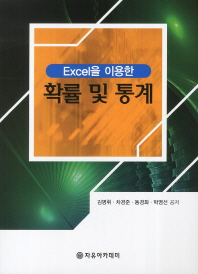 확률 및 통계(Excel을 이용한)