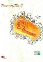클릭 GRAMMAR STEP. 3 (2007)