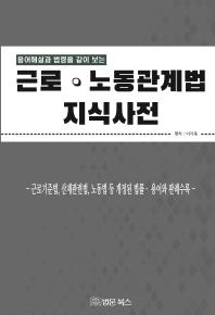 근로 노동관계법 지식사전