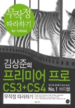 프리미어 프로 CS3 CS4(김상준의)(CD1장포함)