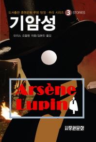 기암성(도서출판 중원문화 루팡 탐정 추리 시리즈 3)