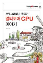 멀티코어 CPU 이야기(프로그래머가 몰랐던)(BLOG2BOOK 09)