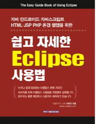 쉽고 자세한 Eclipse 사용법