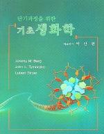 기초 생화학(단기과정을 위한)